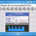 「SPEED TEST」で通信速度を測定した結果