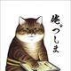 『俺、つしま』2021年夏放送アニメ化決定!キービジュアル公開&大塚明夫と田中真弓がキャストに決定!