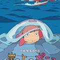 『崖の上のポニョ』 ©2008 Studio Ghibli・NDHDMT