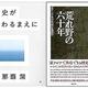 「歴史がおわるまえに」「荒れ野の六十年」 答は一つではない 無限の対話へ 朝日新聞書評から