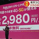 楽天「5G」月2980円を発表 大手3社の半額以下に