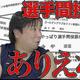 里崎智也氏がGG賞の選手間投票に指摘 「記者投票よりもドロドロしますよ」