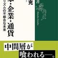 岩村充『国家・企業・通貨――グローバリズムの不都合な未来』(