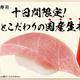 思わず『うまい!』がこぼれる!かっぱ寿司『国産生本鮪』新CM公開
