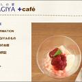 レンタルサーバを活用している 暮らしの器 USAGIYA +cafeのサイ