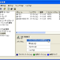 [E]に設定されているCD-ROMの項目上で右クリックし、[ドライ