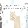 GUのセットアップが超優秀♡楽なのに超盛れる!夏のおすす
