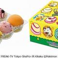 「ポケモン バラエティパック」とポケモンデザインのBOX