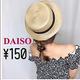 【DAISO】150円!?水着に合わせたいダイソーのカンカン帽!