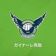 鳥取DF西山雄介が練習中に負傷…左ヒザ内側側副じん帯損傷で約3週間の離脱