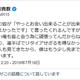 西川貴教「走り続ける」 後輩やファンも共感