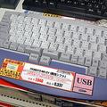 富士通の親指キーボード 8,337円(税込み)