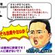 ミルクボーイの漫才風に特殊詐欺の被害防止を訴えるイラスト(京都府警提供)