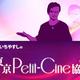 [東京Petit-Cine協会]Vol.55 ミニシアターから始まる映画文化