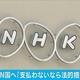 NHKがN国へコメント「受信料を請求し、不払いなら法的措置」