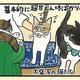"""孤高の猫「タラコ」 メシで""""猫格""""豹変"""