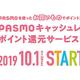10月1日からPASMOもポイント還元 電車移動は対象外