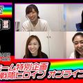 『スーパー戦隊ヒロイン大集合!オンライン座談会』無料配信決定