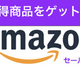 Amazonセール情報6月4日昼版| Ankerの充電器が20%OFF
