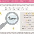 まつ毛美容液 eyelaceed(アイラシード)
