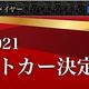2020‐2021日本カー・オブ・ザ・イヤー、10ベストカー決定! 入ったクルマ、入らなかったクルマは?