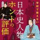 『学校で教えない 日本史人物ホントの評価』(山本博文:監修/実業之日本社)