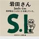 "DS、Wiiの生みの親""岩田さん""〜任天堂元社長「異才の履歴書」"