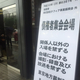 ケフィアグループの債権者集会入り口(5月21日、都内)