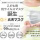 """次世代の日本製抗ウイルスマスク「ナノAG+AIRマスク」に""""こども用""""が登場"""