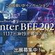 【Inter BEE 2021】Inter BEE 2021の出展申込受付を開始