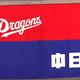 中日球団旗