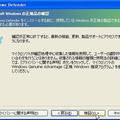 正規のマイクロソフト製品かどうかを検証