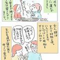 シュクメルリ漫画3
