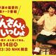 星野源『おげんさんといっしょ』第3弾10・14放送!新たな家族も!?