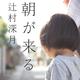 【映画『朝が来る』レビュー】特別養子縁組でつながる2つのストーリーが丁寧に寄り添うように進む