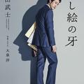 『騙し絵の牙』  塩田武士著  定価1728円  KADOKAWA刊