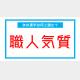 【読み間違いの多い漢字】「職人気質」←この漢字、何と読む?(第122問)