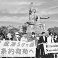 (写真)横断幕を掲げる被爆者5団体と高校生1万人署名活動のメ