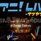 """8月3日(土)・4日(日)にZepp Tokyoにて開催される""""リスアニ!LIVE SPECIAL EDITION ナツヤスミ""""のプレイガイド先行受付が明日18日(火)正午よりスタート!"""