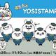「ヨッシースタンプ」の人気イベントが福岡パルコで開催中!
