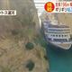 絶妙な舵取り!大型クルーズ船ギリギリ運河通過