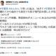 投票日に「#宇都宮」と投稿した枝野幸男氏が物議 「違法ではないが脱法」