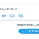 10月16日朝からTwitterで大規模障害が発生 社内での不具合か