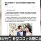 武漢で挙式を間近に控えた29歳医師が死亡 1月に新型コロナに感染