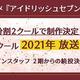 ainanakokuchi_WEB
