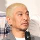 ワイドナショーで吉本への苦言を繰り返した松本さん