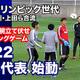 【動画】負けたら腕立て伏せ…上田綺世、小川航基らU-22日本代表がリフティングゲーム