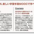 原則無用、新しい学習手段MOOCで学べる講座