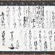 発見された直江兼続の書状。上段左から4行目に「大(太)閤様」の文字がある