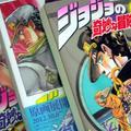 長い漫画を一気に読んだ経験は?「ジョジョの奇妙な冒険:109巻